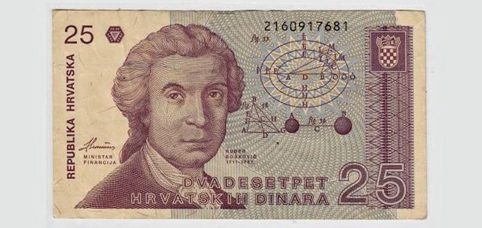 Novčanica od 25 hrvatskih dinara (HRD) s likom Ruđera Boškovića s početka 1990-ih [VT 2016.]